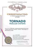 Свидетельство о регистрации товарного знака Модульные Системы Торнадо