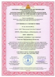Certificate of Quality compliance with ISO 9001 standard for Management System
