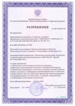 Permit to use of DCS Tornado, Federal Service for Ecological, Technological and Nuclear Supervision