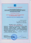 Accreditation certificate for the right to execute calibration. Register 023018/0008