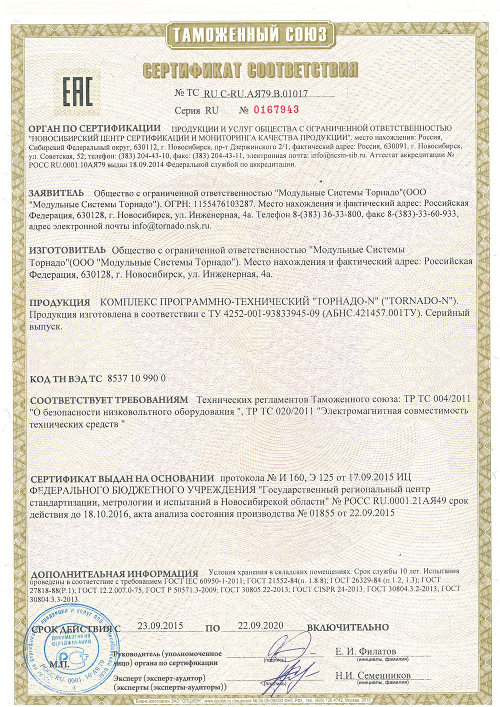 "DCS ""Tornado-N"" certificate of compliance with the regulations of the Eurasian Customs Union"