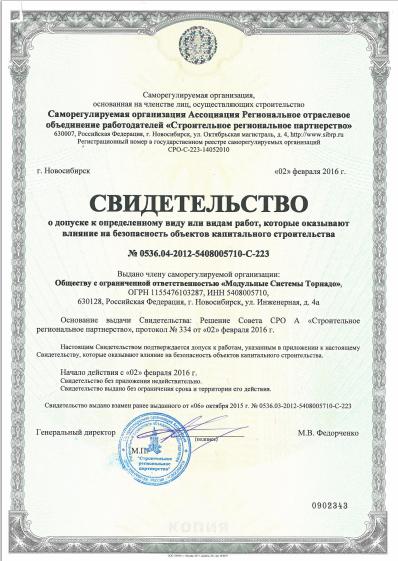 Свидетельство о допуске к видам работ СРО СРП ООО Системы