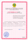 "Certificate of DCS ""Tornado-N"" measuring instrument type approval for the Republic of Kazakhstan"