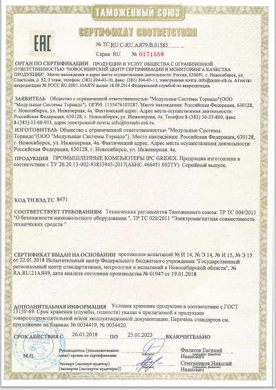 Сертификат соответствия ТР ТС 004/2011 (об электромагнитной совместимости), ТР ТС 020/2011 (о безопасности низковольтного оборудования)