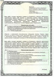 Certificate of admission to certain types of works, which influence safety of facilities of capital construction